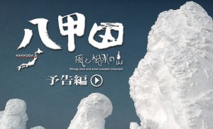 Hakkoda – Strong Winds & Snow Monster Mountain
